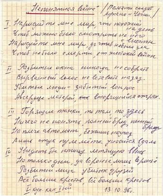 Текст песни Непонятная война.jpg