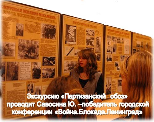 Фраг экспозиции.jpg