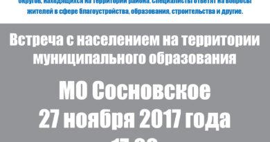 Администрация Выборгского района проведёт цикл встреч с жителями