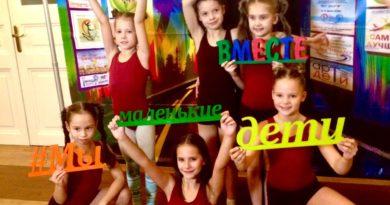 Хореографическая студия «GrandDance» приняла участие в международном конкурсе «Мы маленькие дети»