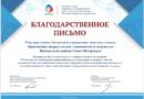 Отделение РДШ на базе ДДЮТ отмечено благодарностью за организационно-методическую поддержку ОУ района во время Всероссиййского мониторинга