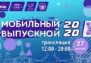 27 июня в прямом эфире пройдет праздник выпускников Санкт-Петербурга — #мобильныйвыпускной2020