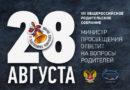 28 августа в 11:00 в онлайн-формате пройдёт VII Общероссийское родительское собрание