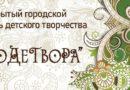 Поздравляем призёров городского фестиваля детского творчества «ЭтноДеТвоРа», который прошел в заочном формате в ДДЮТ Московского района.