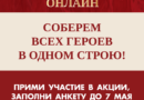 Традиционная акция «Бессмертный полк» пройдет 9 мая в онлайн-формате.