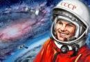 Дорогие, друзья в этом году наша страна отмечает важное событие – 60-летнюю годовщину первого полёта человека в космос!
