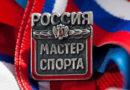 Поздравляем Павла Павловича Струкова, педагога нашего ДДЮТ, с присвоением звания «Мастер спорта России»!