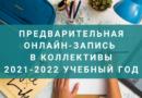 Предварительная запись в коллективы Дворца на 2021-2022 учебный год