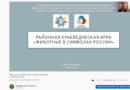 7 октября 2021 года в дистанционном формате прошла районная краеведческая игра «Животные в символах России».