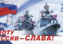 26 июля в нашем городе состоится Главный военно-морской парад.
